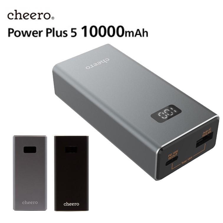 モバイルバッテリー 急速充電 パワーデリバリー 対応 iPhone / iPad / Android 大容量 チーロ cheero Power Plus 5 10000mAh Type-C 2ポート出力 PSEマーク付|cheeromart