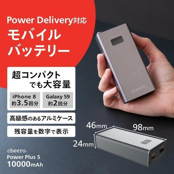 モバイルバッテリー 急速充電 パワーデリバリー 対応 iPhone / iPad / Android 大容量 チーロ cheero Power Plus 5 10000mAh Type-C 2ポート出力 PSEマーク付|cheeromart|02