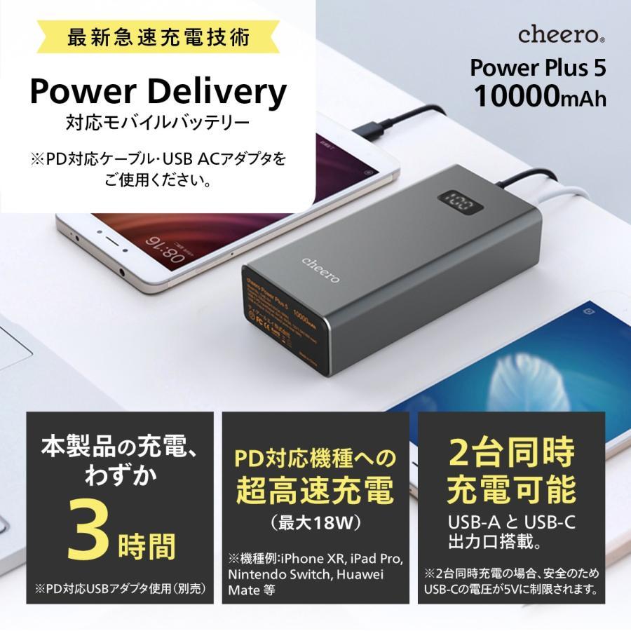 モバイルバッテリー 急速充電 パワーデリバリー 対応 iPhone / iPad / Android 大容量 チーロ cheero Power Plus 5 10000mAh Type-C 2ポート出力 PSEマーク付|cheeromart|04