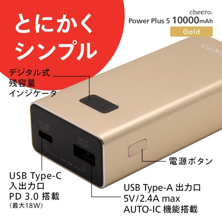 モバイルバッテリー 急速充電 パワーデリバリー 対応 iPhone / iPad / Android 大容量 チーロ cheero Power Plus 5 10000mAh Type-C 2ポート出力 PSEマーク付|cheeromart|07