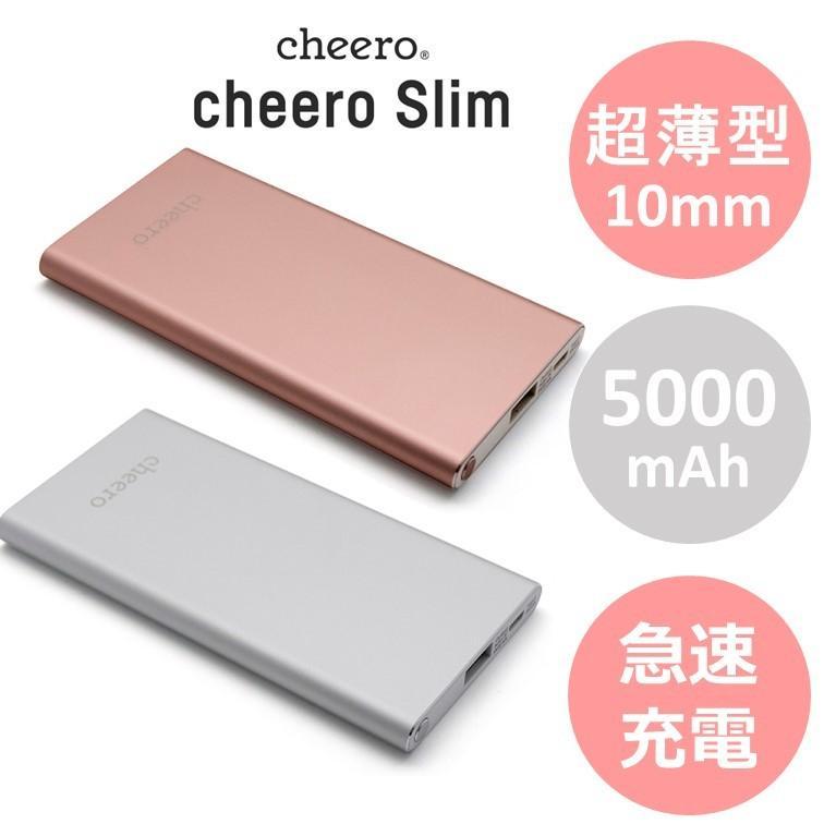 モバイルバッテリー iPhone / iPad / Android コンパクト 超薄型 薄い おしゃれ チーロ cheero Slim 5000mAh 急速充電 対応 PSEマーク付 cheeromart