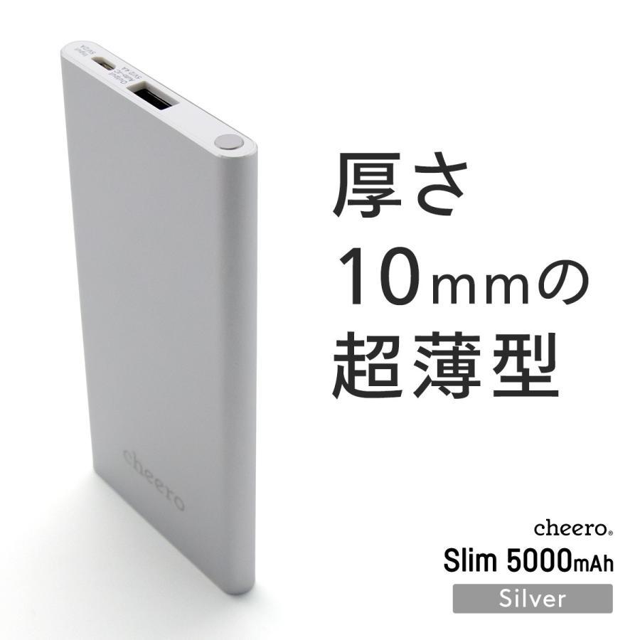 モバイルバッテリー iPhone / iPad / Android コンパクト 超薄型 薄い おしゃれ チーロ cheero Slim 5000mAh 急速充電 対応 PSEマーク付 cheeromart 02