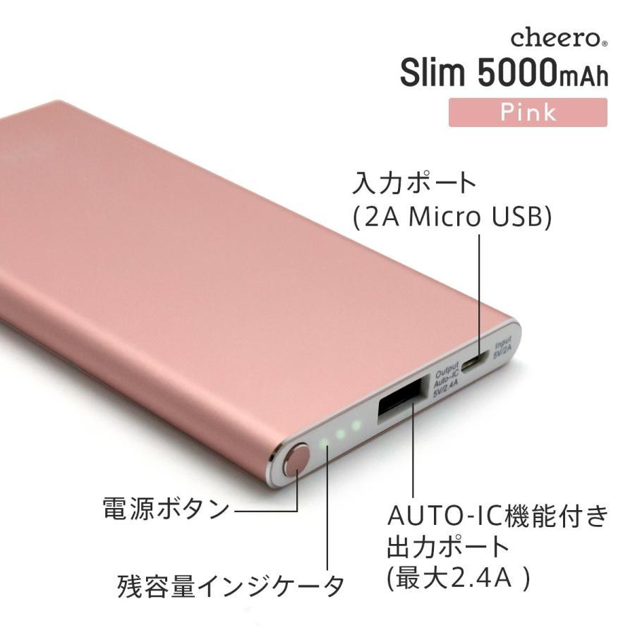 モバイルバッテリー iPhone / iPad / Android コンパクト 超薄型 薄い おしゃれ チーロ cheero Slim 5000mAh 急速充電 対応 PSEマーク付 cheeromart 05