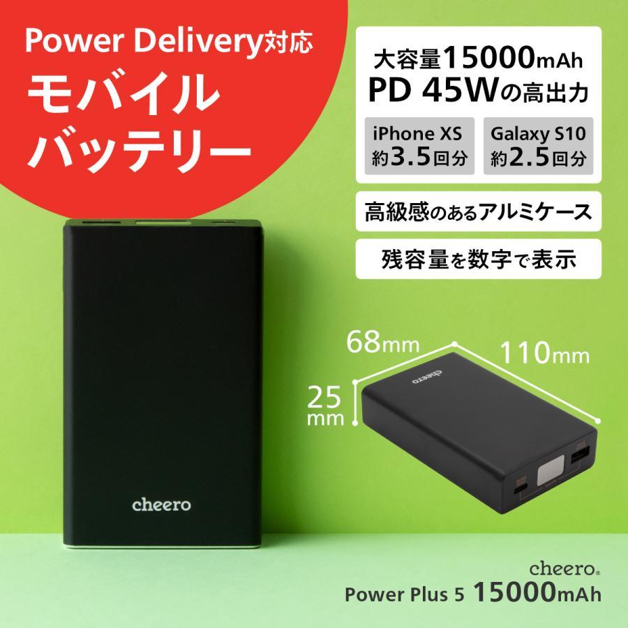 モバイルバッテリー 急速充電 パワーデリバリー 対応 iPhone / iPad / Android 大容量 チーロ cheero Power Plus 5 15000mAh Type-C 2ポート出力 PSEマーク付|cheeromart|02