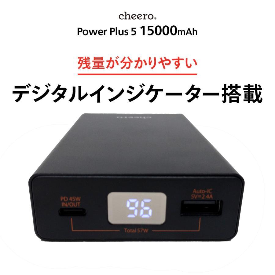 モバイルバッテリー 急速充電 パワーデリバリー 対応 iPhone / iPad / Android 大容量 チーロ cheero Power Plus 5 15000mAh Type-C 2ポート出力 PSEマーク付|cheeromart|03