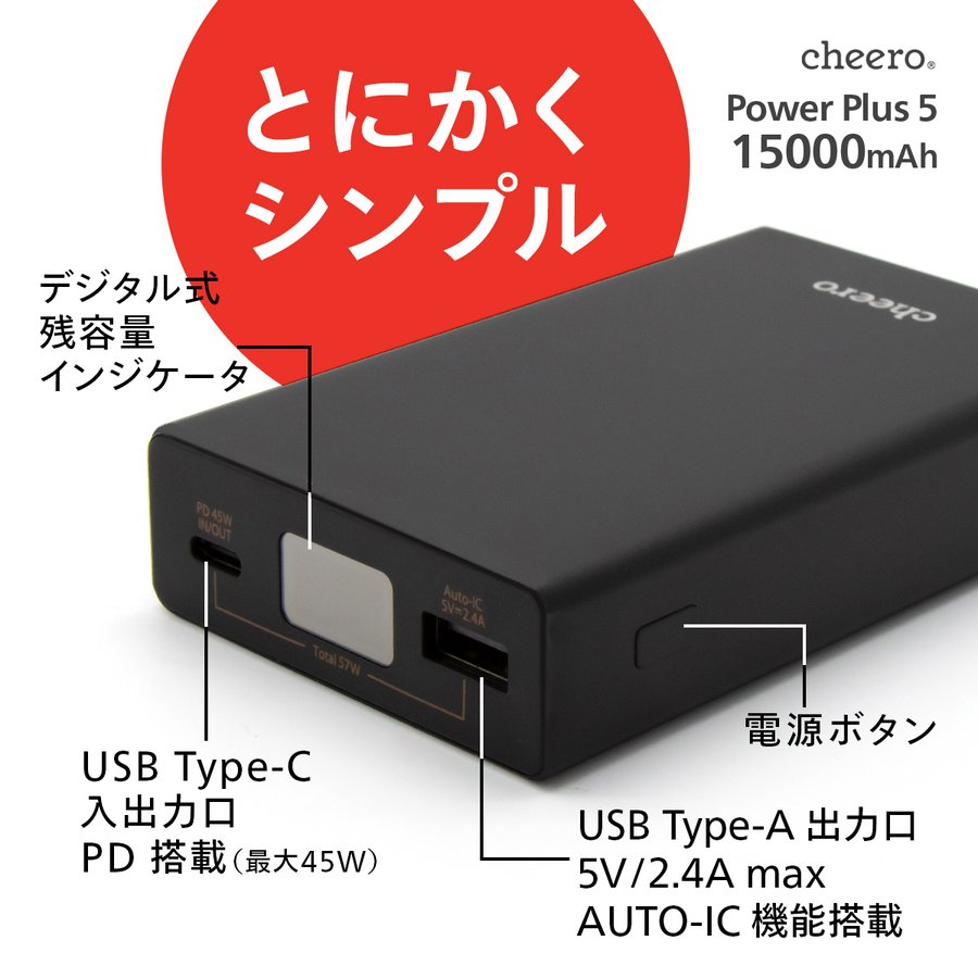 モバイルバッテリー 急速充電 パワーデリバリー 対応 iPhone / iPad / Android 大容量 チーロ cheero Power Plus 5 15000mAh Type-C 2ポート出力 PSEマーク付|cheeromart|07