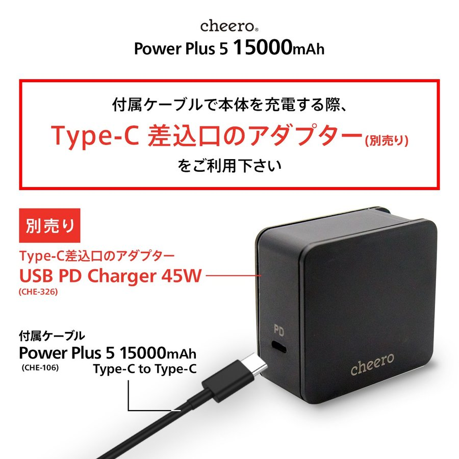 モバイルバッテリー 急速充電 パワーデリバリー 対応 iPhone / iPad / Android 大容量 チーロ cheero Power Plus 5 15000mAh Type-C 2ポート出力 PSEマーク付|cheeromart|08