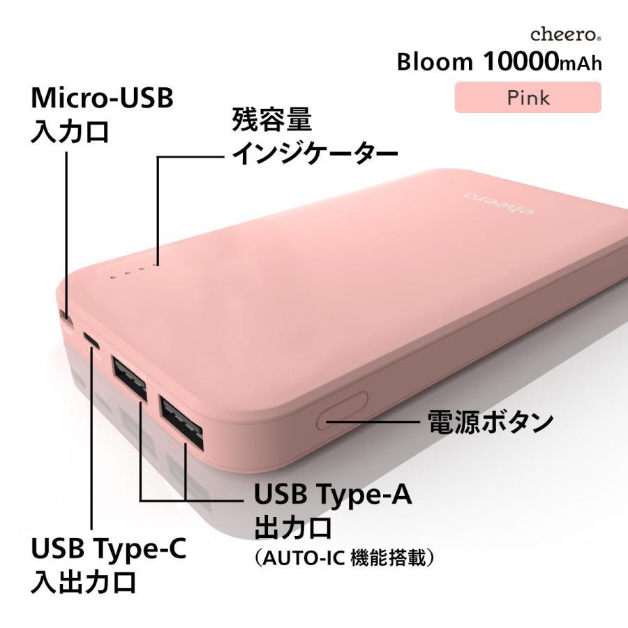 モバイルバッテリー 大容量 急速充電 iPhone / iPad / Android チーロ cheero Bloom 10000mAh 3ポート出力 USB-C USB-A PSEマーク付|cheeromart|02