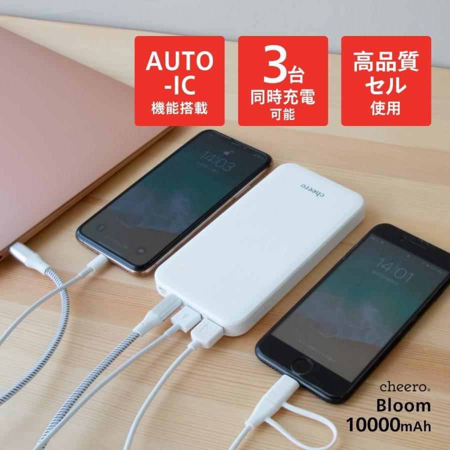 モバイルバッテリー 大容量 急速充電 iPhone / iPad / Android チーロ cheero Bloom 10000mAh 3ポート出力 USB-C USB-A PSEマーク付|cheeromart|03