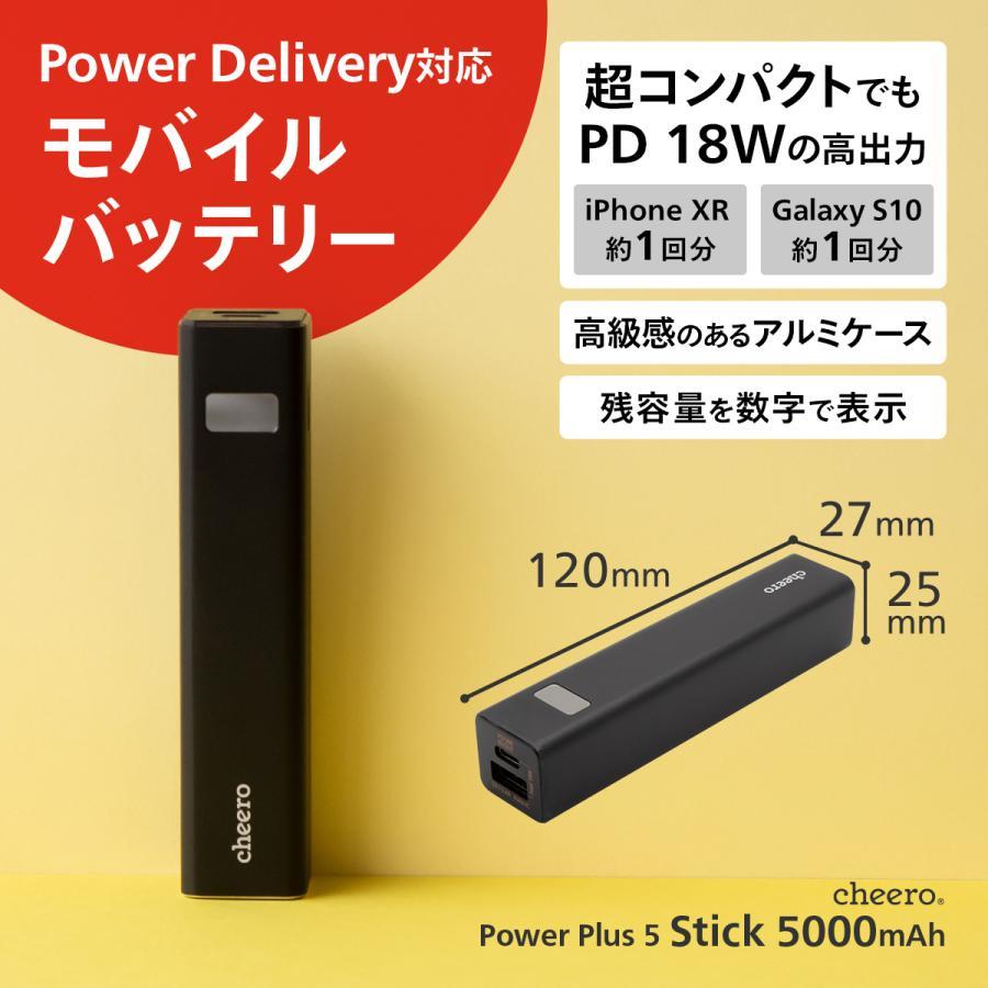 モバイルバッテリー 急速充電 パワーデリバリー 対応 iPhone / iPad / Android 大容量 チーロ cheero Power Plus 5 Stick 5000mAh Type-C 2ポート PSEマーク付|cheeromart|02