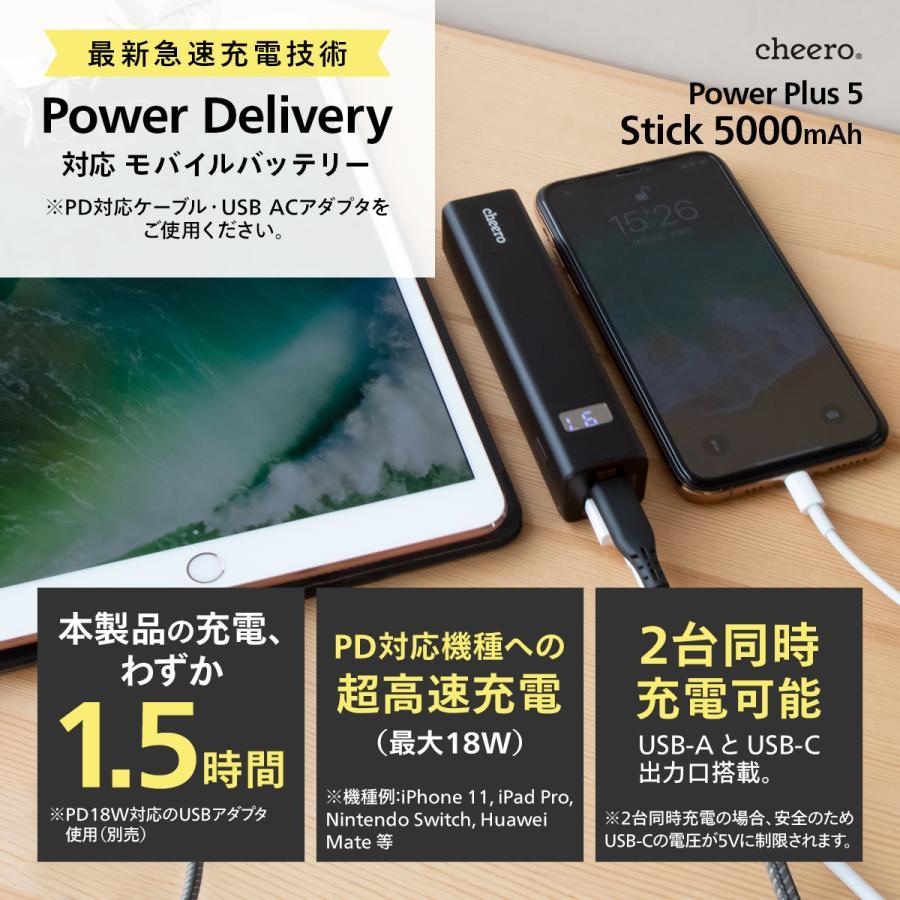 モバイルバッテリー 急速充電 パワーデリバリー 対応 iPhone / iPad / Android 大容量 チーロ cheero Power Plus 5 Stick 5000mAh Type-C 2ポート PSEマーク付|cheeromart|04