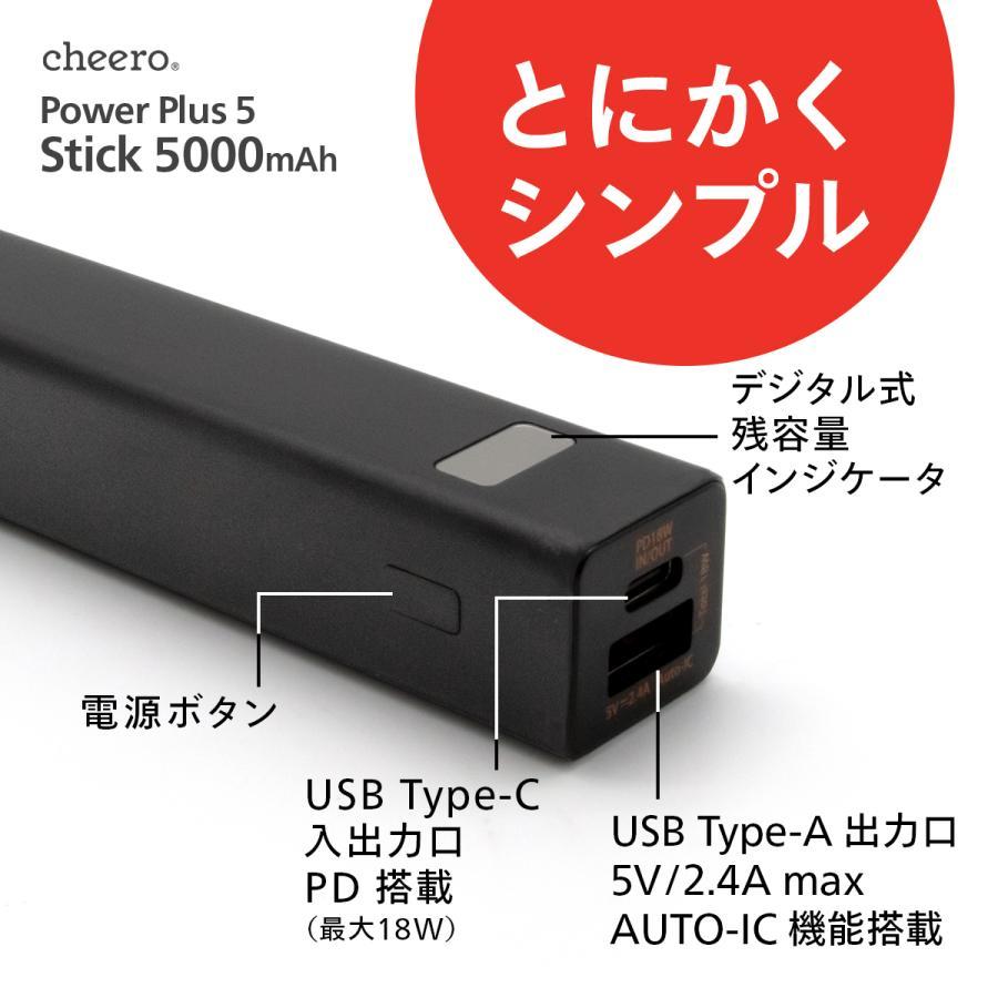 モバイルバッテリー 急速充電 パワーデリバリー 対応 iPhone / iPad / Android 大容量 チーロ cheero Power Plus 5 Stick 5000mAh Type-C 2ポート PSEマーク付|cheeromart|07