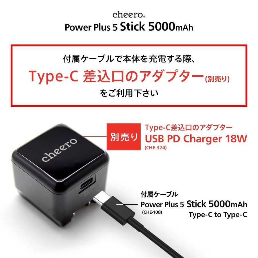 モバイルバッテリー 急速充電 パワーデリバリー 対応 iPhone / iPad / Android 大容量 チーロ cheero Power Plus 5 Stick 5000mAh Type-C 2ポート PSEマーク付|cheeromart|08