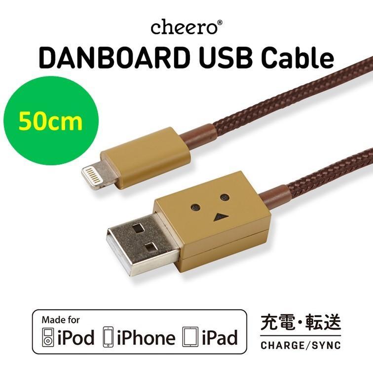 iPhone ケーブル 純正 MFi認証 ライトニングケーブル ダンボー キャラクター チーロ cheero DANBOARD USB Cable (50cm) 充電 / データ転送|cheeromart