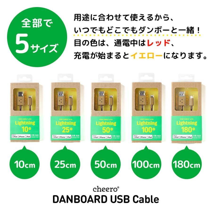 iPhone ケーブル 純正 MFi認証 ライトニングケーブル ダンボー キャラクター チーロ cheero DANBOARD USB Cable (50cm) 充電 / データ転送|cheeromart|05