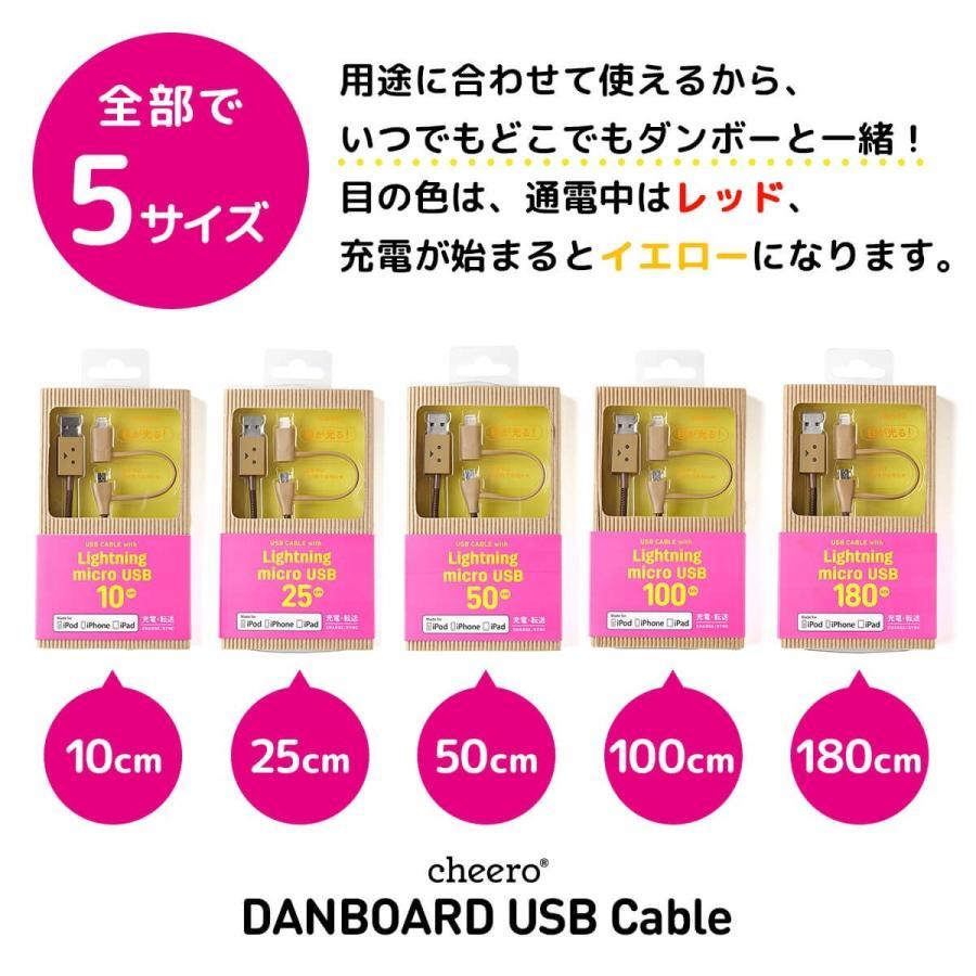 iPhone Android ケーブル 純正 MFi認証 ライトニング & マイクロUSB ケーブル ダンボー チーロ cheero DANBOARD USB Cable (50cm) 充電 / データ転送 cheeromart 05