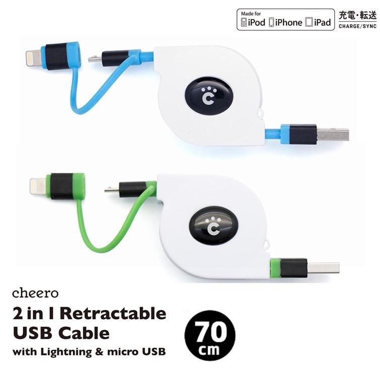 iPhone ケーブル 純正 MFi認証 ライトニング & マイクロ USB チーロ cheero 2in1 Retractable USB Cable 巻取り式 充電ケーブル|cheeromart