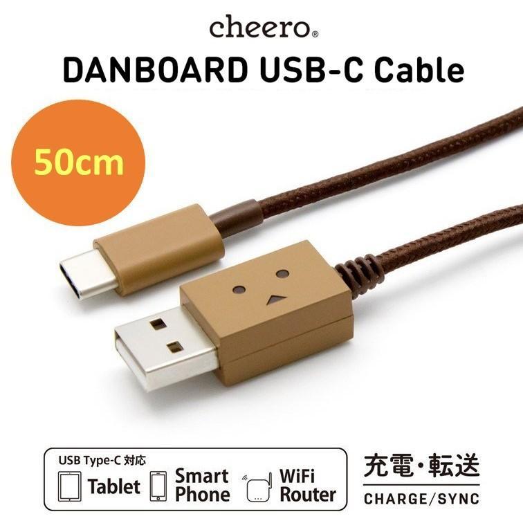 タイプC ケーブル ダンボー キャラクター チーロ cheero DANBOARD USB Cable (50cm) 充電 / データ転送  Xperia / Galaxy / Nintendo Switch / Macbook cheeromart