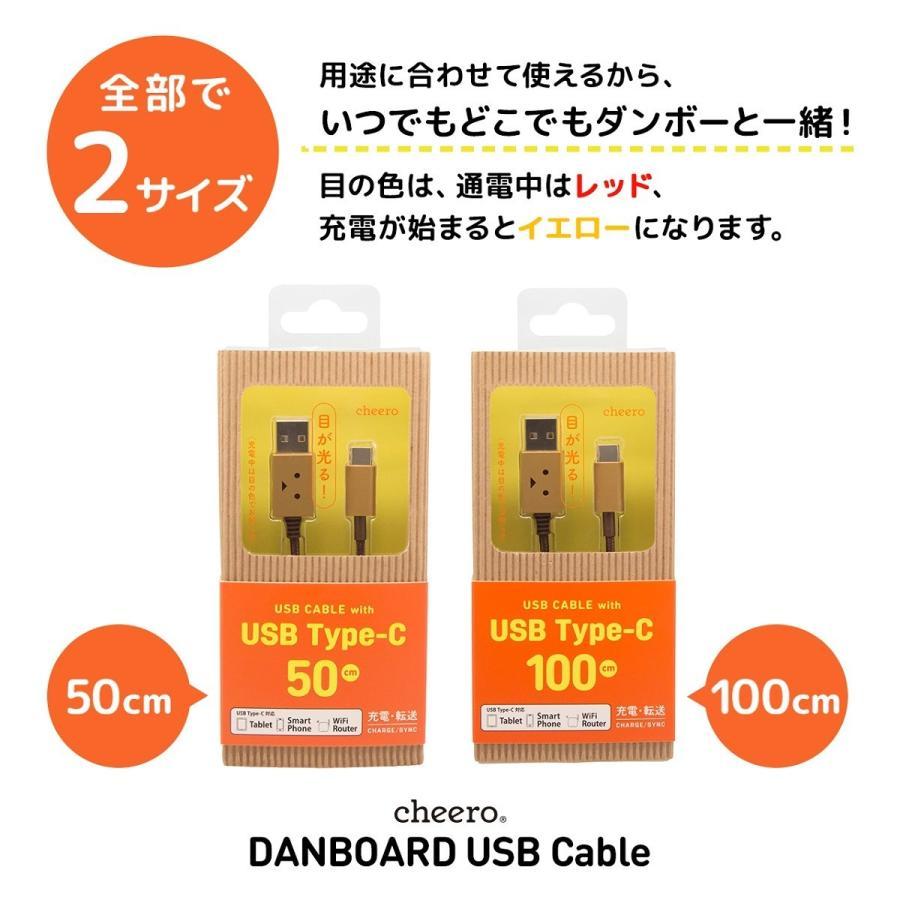タイプC ケーブル ダンボー キャラクター チーロ cheero DANBOARD USB Cable (50cm) 充電 / データ転送  Xperia / Galaxy / Nintendo Switch / Macbook cheeromart 05