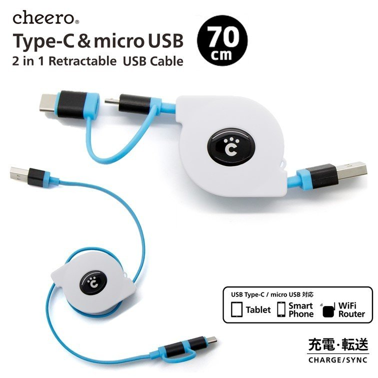 タイプC & マイクロ USB ケーブル 急速充電 巻取式 Xperia / Galaxy / Nintendo Switch チーロ cheero 2in1 Retractable USB Cable Type-C & micro|cheeromart