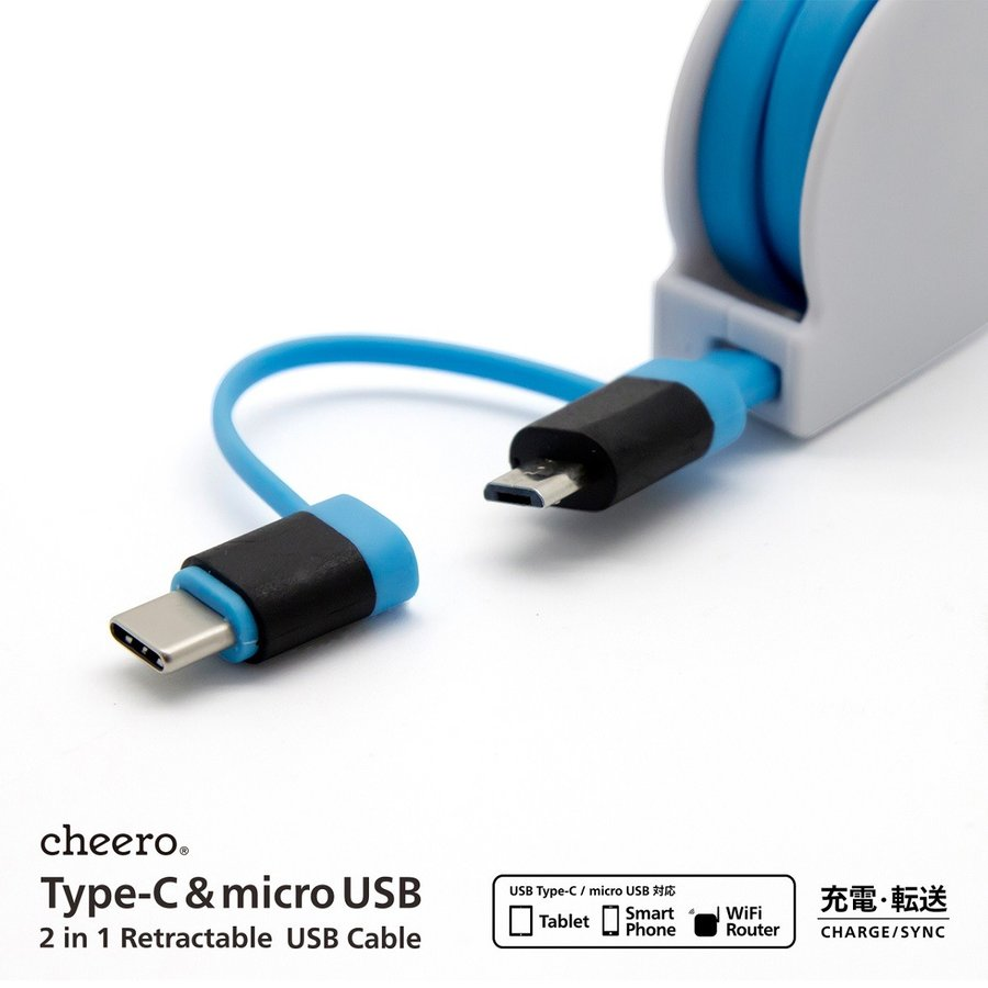 タイプC & マイクロ USB ケーブル 急速充電 巻取式 Xperia / Galaxy / Nintendo Switch チーロ cheero 2in1 Retractable USB Cable Type-C & micro|cheeromart|02