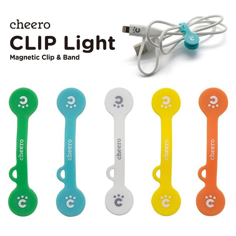万能クリップ シリコン 便利グッズ チーロ cheero CLIP Light (5色セット)|cheeromart
