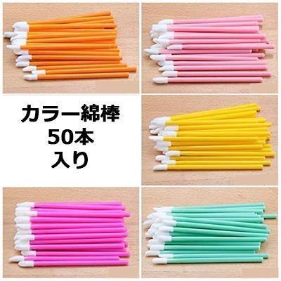 発売モデル 現品 カラー斜めカット綿棒50本