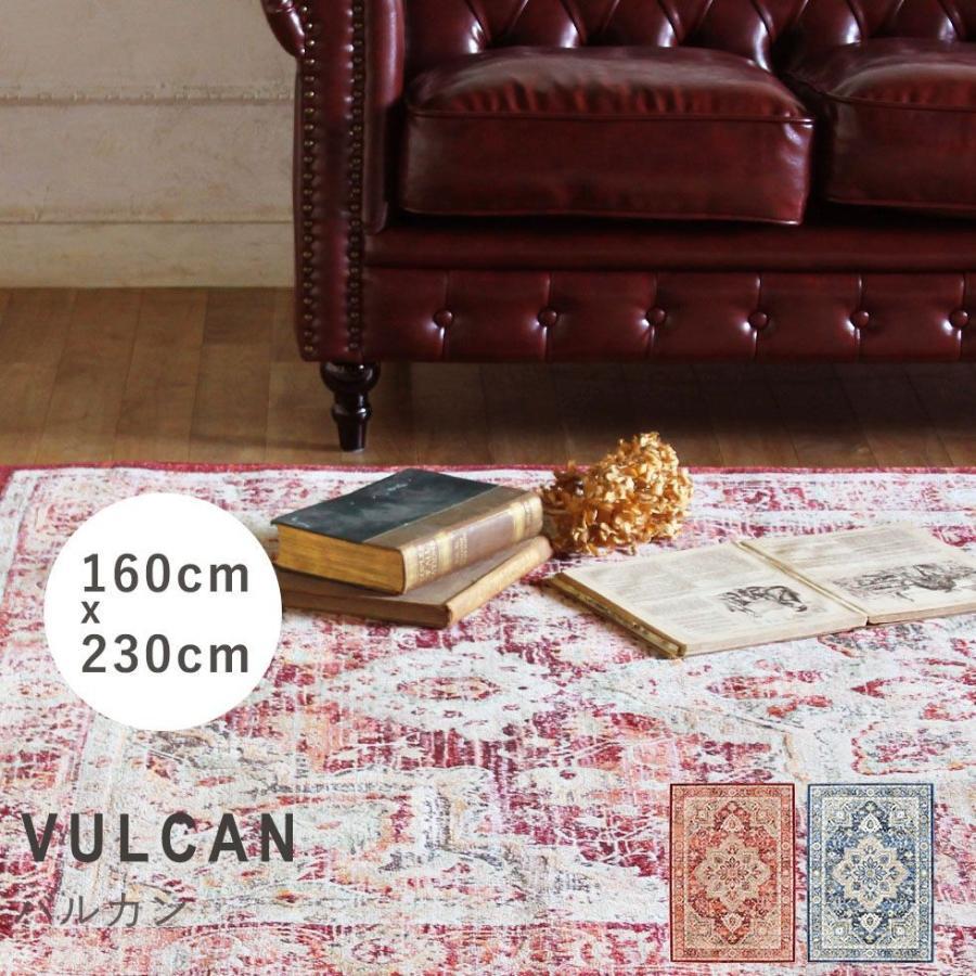 ラグ ラグ アンティーク エレガント ヨーロッパ 可愛い ソファラグ カーペット 絨毯 プレーベル バルカン 160cm 230cm vulcan-160x230