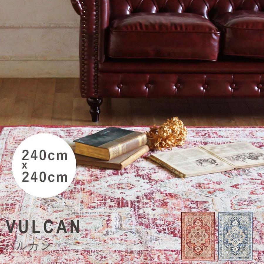 ラグ アンティーク エレガント ヨーロッパ 可愛い 可愛い ソファラグ カーペット 絨毯 プレーベル バルカン 240cm 正方形 vulcan-240x240
