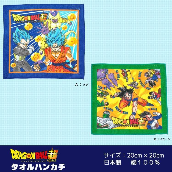 高品質 ドラゴンボール超 キャラクターミニタオル SEAL限定商品 t1153 T1153