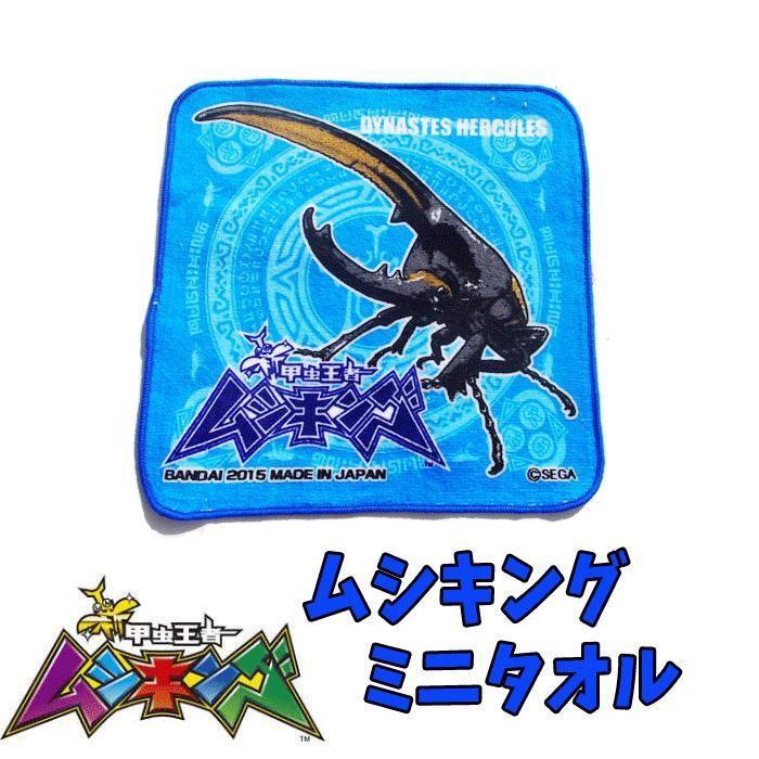 人気ブランド 新甲虫王者ムシキング キャラクター ミニタオル t1232 タオルハンカチ 国内送料無料