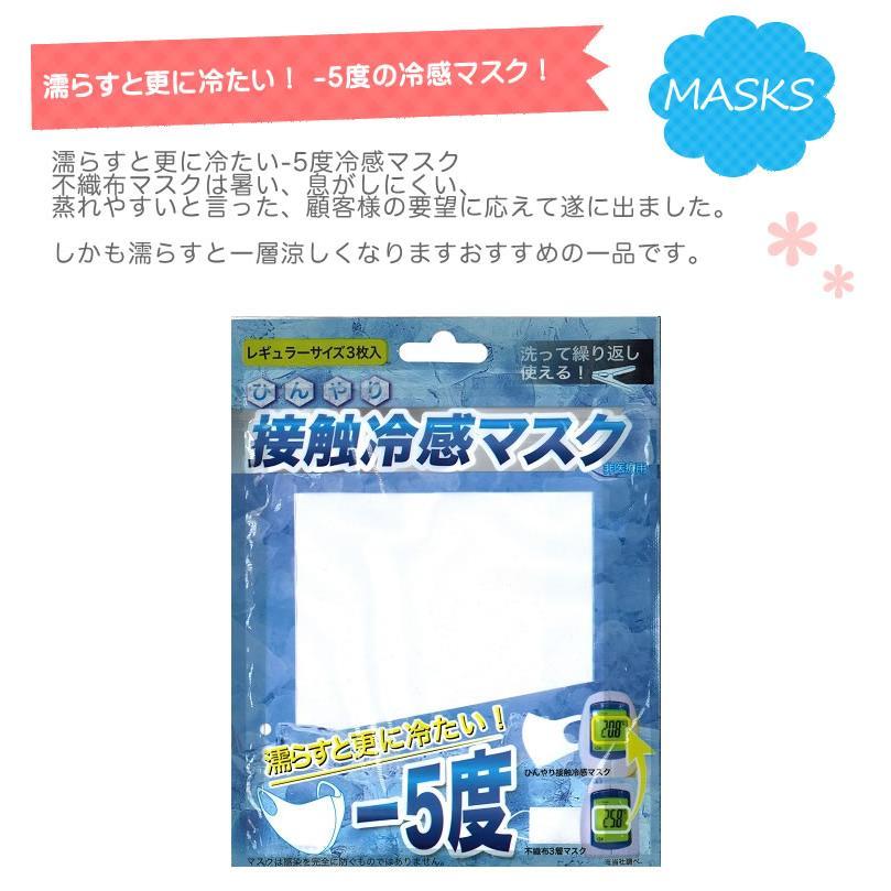 冷感 マスク -5度 濡らす 3枚 速乾 夏 男女兼用 マスク 女性 男性 大人 シンプル ひんやり 冷たい クール 接触冷感 立体|cherie-box|02