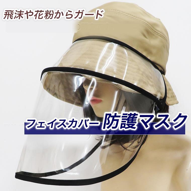 中 に ガード 入れる マスク の