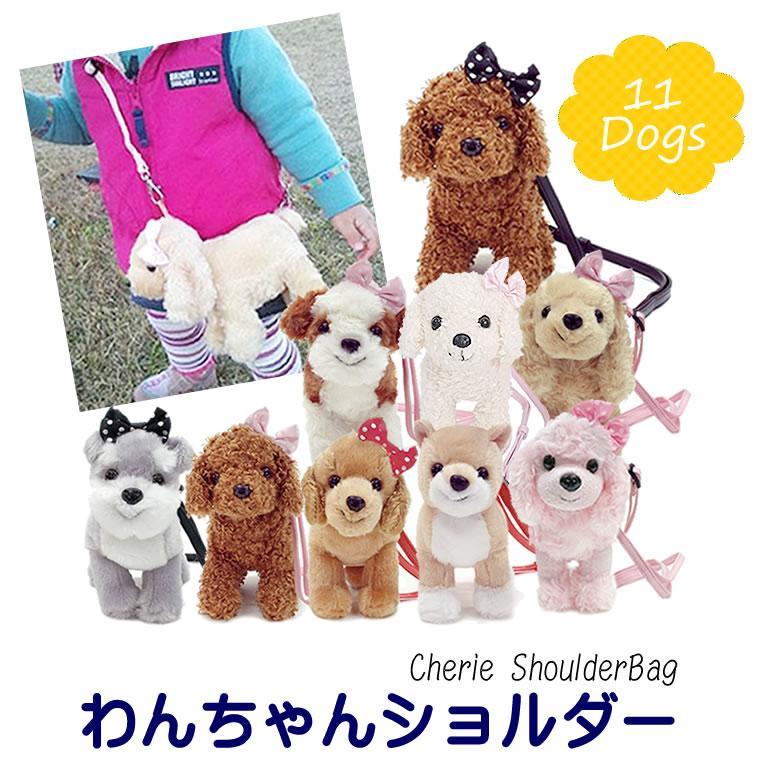 犬 セール価格 ぬいぐるみ 大人気 ショルダーバッグ 子供用 ポシェット プードル トイプー いぬ コッカースパニエル シーズー