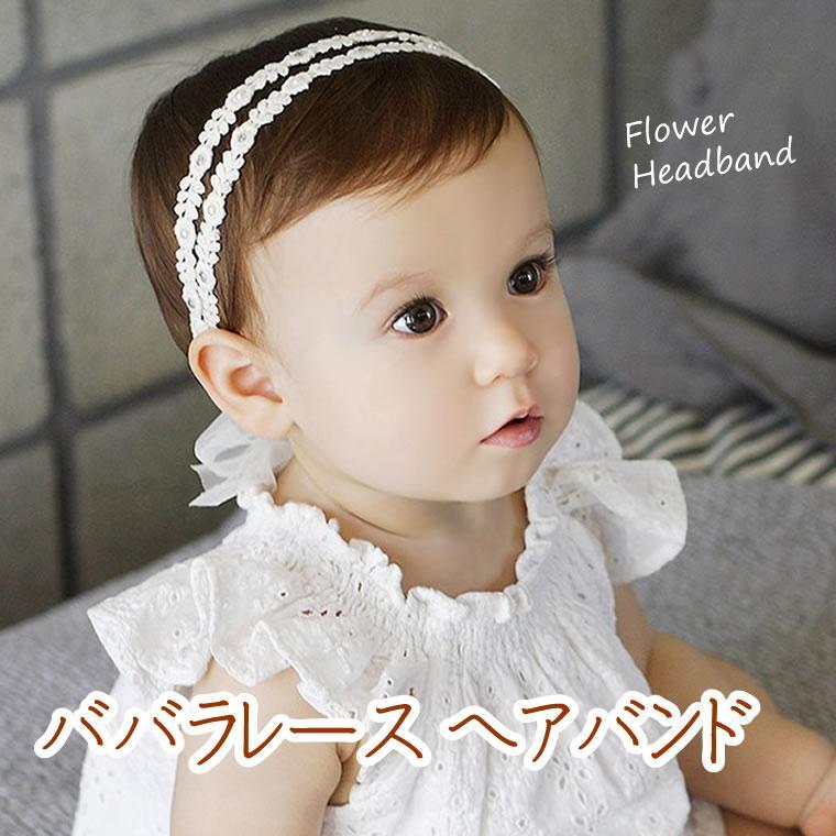 ババラ ヘアバンド レース アイボリー おすすめ ベビー リボン 2 結婚式 子供用 WEB限定 ハーフバースデー 赤ちゃん用 髪飾り
