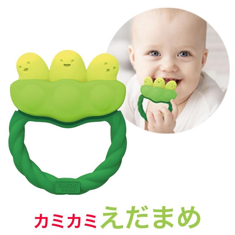歯固め えだまめ カミカミBABY 枝豆 キャンペーンもお見逃しなく おもちゃ エジソン お野菜 歯がため 毎週更新