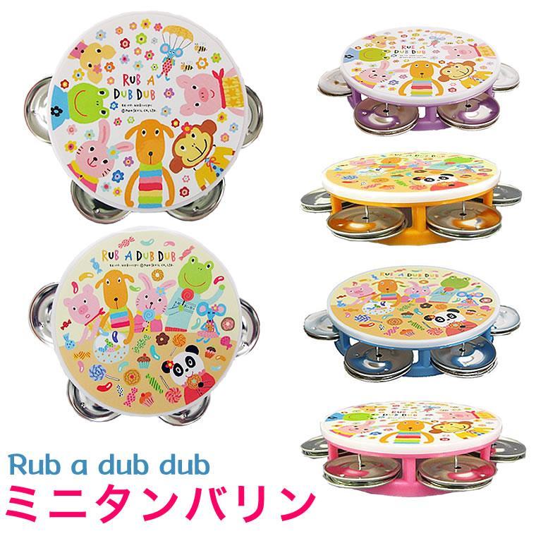 店内全品対象 タンバリン 日本製 モンスイユ Rub a dub 赤ちゃん L1 ラブアダブダブ 至上 おもちゃ 子供