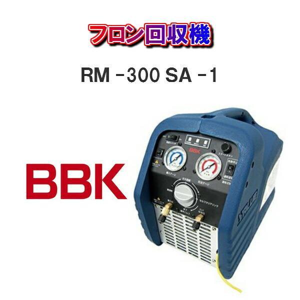 毎日がバーゲンセール 休み BBKテクノロジーズフロン回収機 RM-300SA-1