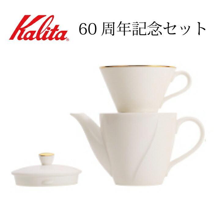 ドリッパー カリタ コーヒードリッパーで味が変わる⁈ カリタとハリオ(粕谷モデル)