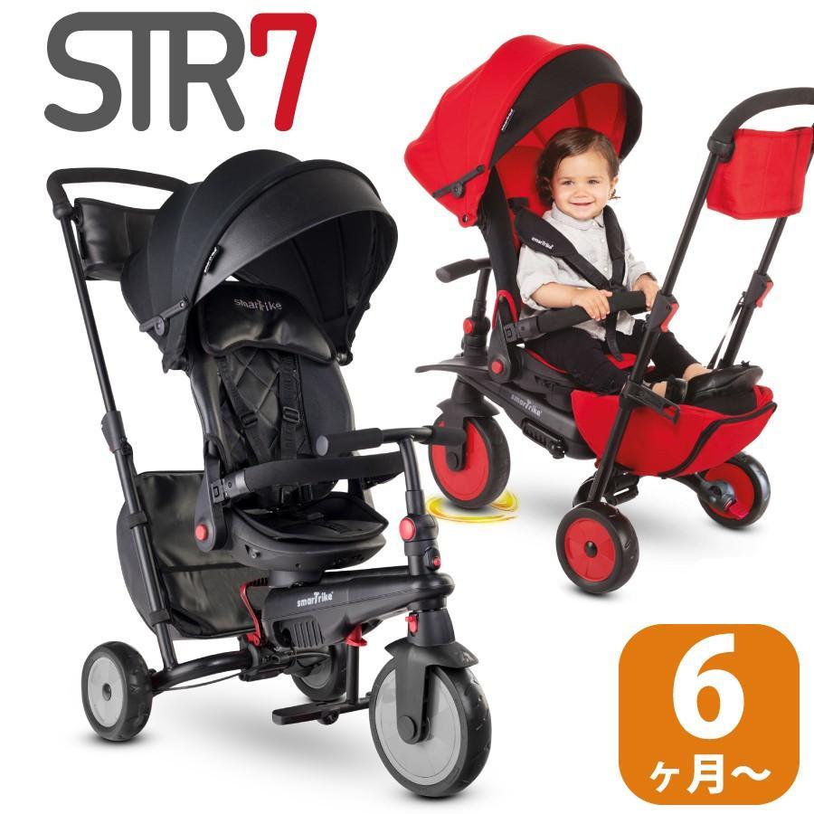 折りたたみ 6カ月から乗れる 三輪車 スマートトライク STR7 スマートフォールド700後継機種 1歳 2歳 3歳 おしゃれ smarttrike 子供 誕生日プレゼント