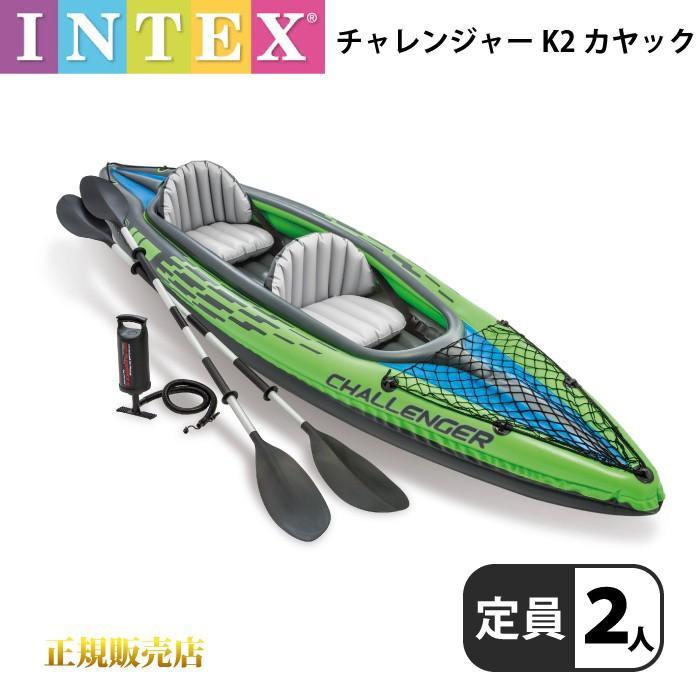 カヤック エアー式 チャレンジャーK2 2人用 intexインテックス ポンプ付きスポーツカヤック インフレータブルカヤック セット 奉呈 送料0円 ボート シーカヤック