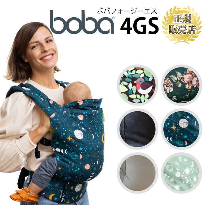 抱っこひも おしゃれ 抱っこ紐 新生児 ボバ ボバキャリア 4GS だっこひも 送料無料 新品 受注生産品 だっこ紐 ボバキャリア4Gプラスだっこ紐 boba シンプルモデル carr…