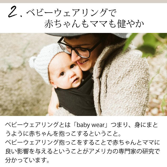 新生児抱っこひも