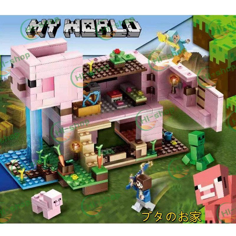 ブロック 新品 マインクラフト 激安セール レゴ 人気の定番 LEGO 互換 ブタのお家 大人気 約403ピース 祝い 誕生日 お誕生日 ラッピング おすすめ 入園ギフト プレゼント