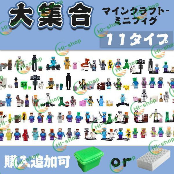 マインクラフト ミニフィグ ミニフィギュア 11タイプ 共132体 大集合 レゴ互換品 本物 セット 収納ボックス 半額 レゴ 玩具 入園ギフト 誕生日プレゼント 互換品