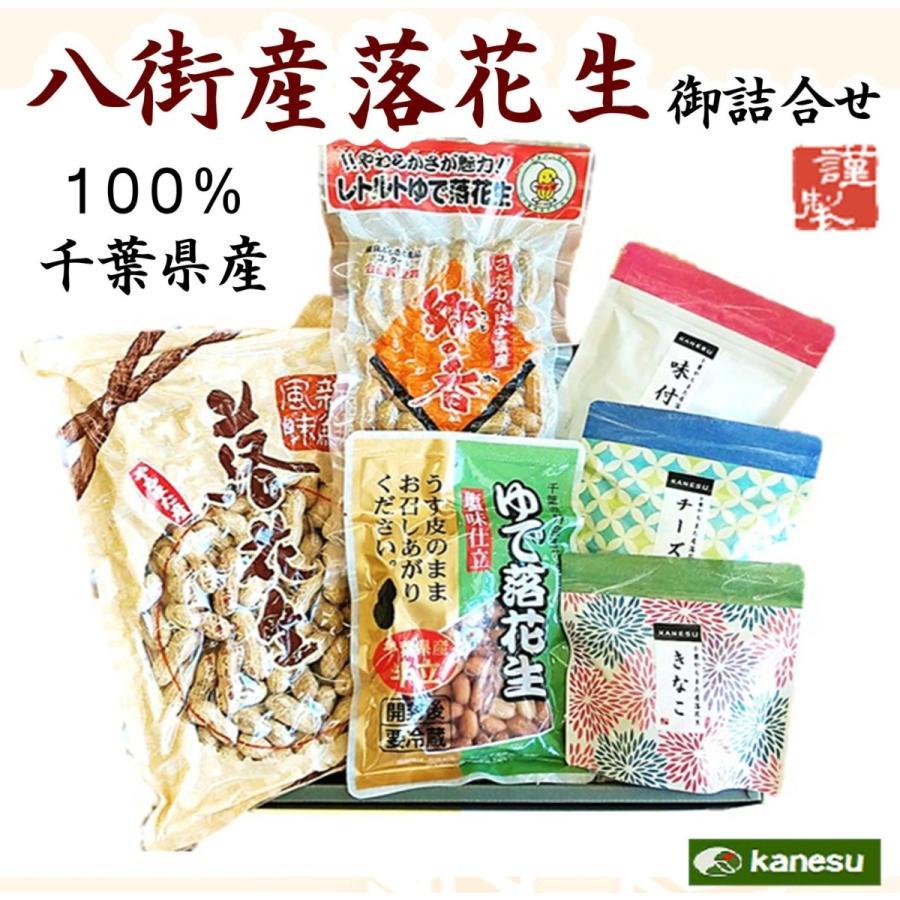 千葉県八街産落花生 詰合せ 中手豊1 半立ゆで1 豆菓子3 ついに再販開始 安値 郷の香1