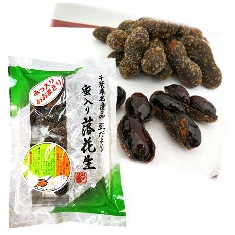 千葉県名産 蜜入り落花生 chiba-kanesu