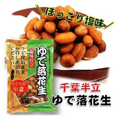 千葉県産ゆで落花生(千葉半立品種) chiba-kanesu
