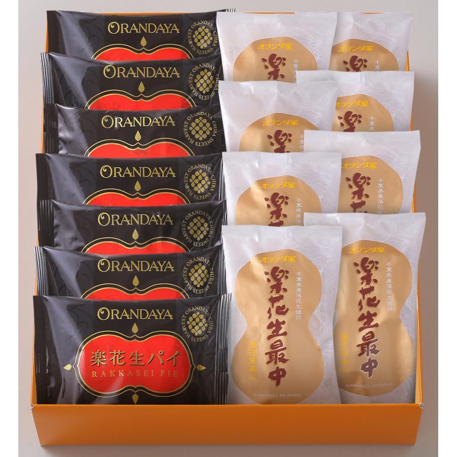 オランダ家 楽花生パイと最中の詰合わせ 受注生産品 15個入 千葉 ギフト 詰め合わせ お菓子 おもたせ 定価の67%OFF お供え 手土産