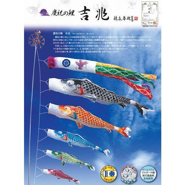 【超目玉】 4m こいのぼり大型 鯉のぼり 6点セット徳永 吉兆セット-季節玩具